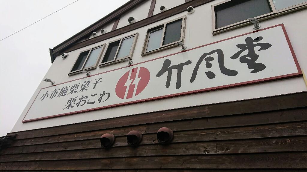 https://hayashida.jp/o/PIC_20181019_110448_DSC_0009-1024x576.JPG