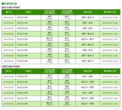 JR東日本:新幹線列車運休情報.png