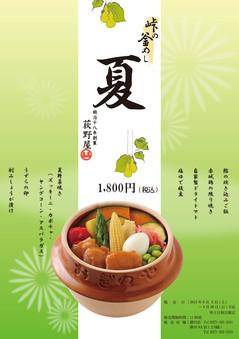 natsukama2015.jpg