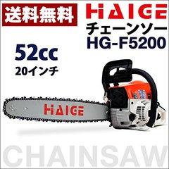 haiga-chainsow2016-02-05.jpg