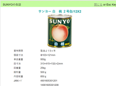 SUNYO桃缶.png